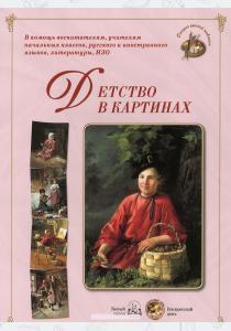 Астахова Детство в картинках (репродукция)