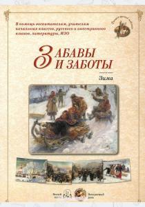 Астахова Забавы и заботы. Зима (набор из 24 репродукций)