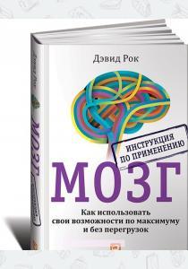 Мозг. Инструкция по применению. Как использовать свои возможности по максимуму и без перегрузок