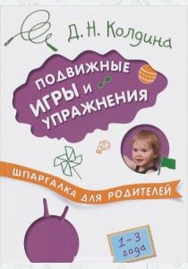 Колдина Подвижные игры и упражнения с детьми 1-3 лет
