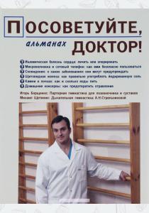 Борщенко, Щетини Посоветуйте, доктор! Альманах, №1, 2016