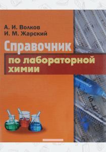 Справочник по лабораторной химии