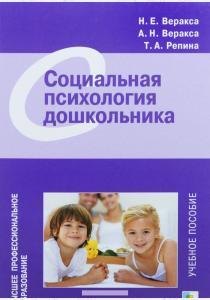 Социальная психология дошкольника. Учебное пособие