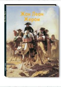 Александр Шестимиров Жером Жан Леон