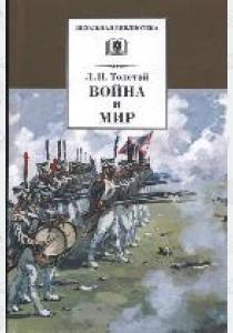 Толстой Война и мир. Том 3