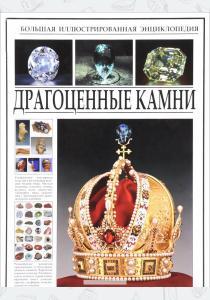 Светлана Гураль Драгоценные камни