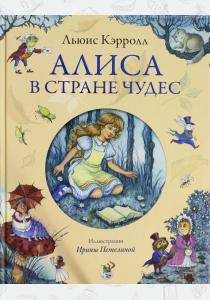 Льюис Кэрролл Алиса в Стране Чудес