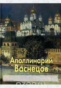 Григорий Вольф Аполлинарий Васнецов