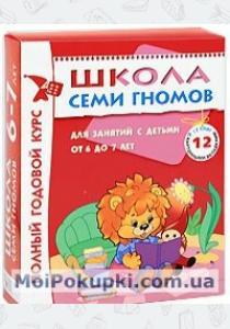 Дорофеева Полный годовой курс. Для занятий с детьми от 6 до 7 лет (комплект из 12 книг)