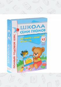 Полный годовой курс. Для занятий с детьми от 2 до 3 лет (комплект из 12 книг)