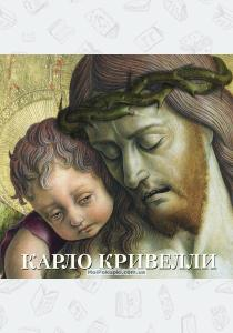Милюгина Карло Кривелли. Альбом