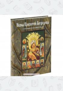 Иконы Пресвятой Богородицы с толкованием их духовного смысла