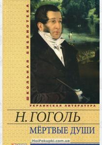 Гоголь Мертвые души