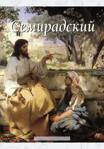Елена Зорина Семирадский