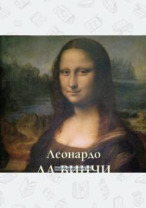 Астахов Леонардо да Винчи