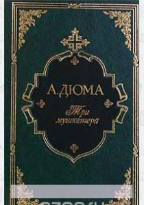 Дюма Три мушкетера (подарочное издание)
