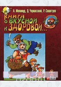Александр Леонидович Меламуд Книга о вкусной и здоровой...