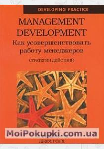Management Development. Как усовершенствовать работу менеджеров. Стратегии действий