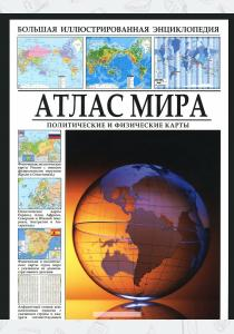 Большая иллюстрированная энциклопедия. Атлас мира. Политические и физические карты