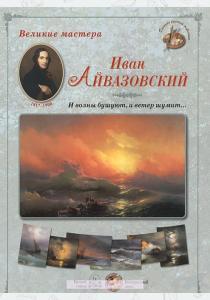 Великие мастера. Иван Айвазовский. И волны бушуют , и ветер шумит…