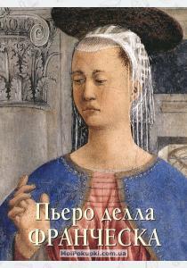 Астахов Пьеро делла Франческа. Альбом