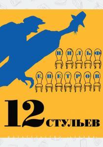 Евгений Петров 12 стульев