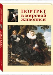 Калмыкова Портрет в мировой живописи