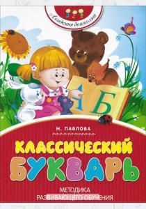 Наталья Николаевна Павлова Классический букварь
