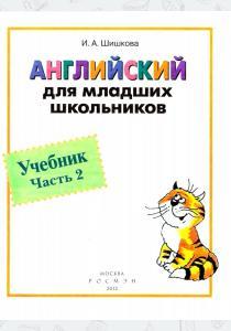 Ирина Шишкова Английский для младших школьников. Учебник. Часть 2