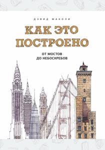 Дэвид Маколи Как это построено. От мостов до небоскребов. Иллюстрированная энциклопедия