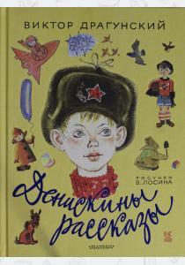 Драгунский Денискины рассказы