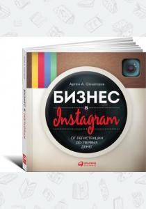 Артем Сенаторов Бизнес в Instagram. От регистрации до первых денег