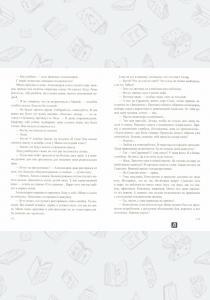 Елена Викторовна Котова Кодекс бесчестия. Неженский роман