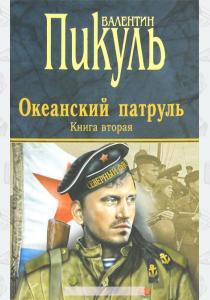 Пикуль Океанский патруль. Книга 2. Ветер с океана