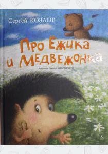 Козлов Про Ежика и Медвежонка