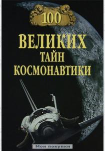Святослав Николаевич Славин 100 великих тайн космонавтики