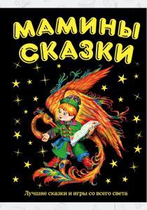 Кристи Мамины сказки: лучшие сказки и игры со всего света