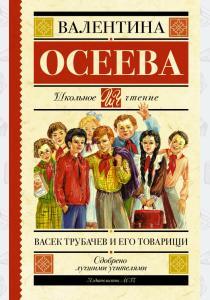 Осеева Васек Трубачев и его товарищи