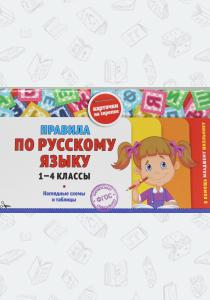 Правила по русскому языку. 1-4 классы. Наглядные схемы и таблицы. Карточки на скрепке