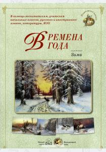 Астахова Времена года. Зима (набор из 24 репродукций)