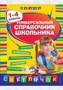 Елена Берестова Универсальный справочник школьника. 1-4 классы