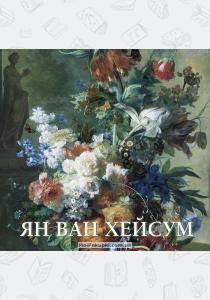 Астахов Ян ван Хейсум. Альбом