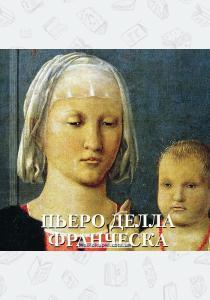 Милюгина Пьеро делла Франческа. Альбом