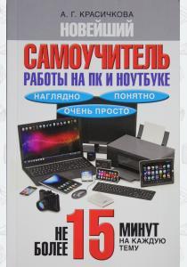 Анастасия Красичкова Новейший самоучитель работы на ПК и ноутбуке. Наглядно, понятно и очень просто