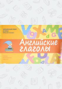 Татьяна Борисовна Клементьева Английские глаголы. Развивающая игра