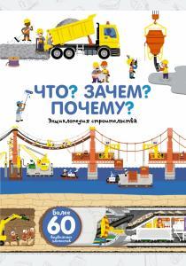 Что? Зачем? Почему? Энциклопедия строительства. Книжка-игрушка