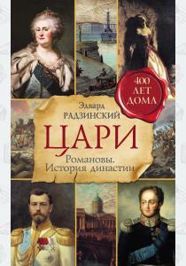Радзинский Цари. Романовы. История династии