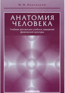 Анатомия человека (с основами динамической и спортивной морфологии). Учебник