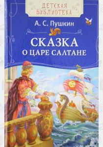 Сказка о царе Салтане, о сыне его славном и могучем богатыре князе Гвидоне Салтановиче и о прекрасно