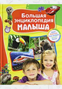 Большая энциклопедия малыша
